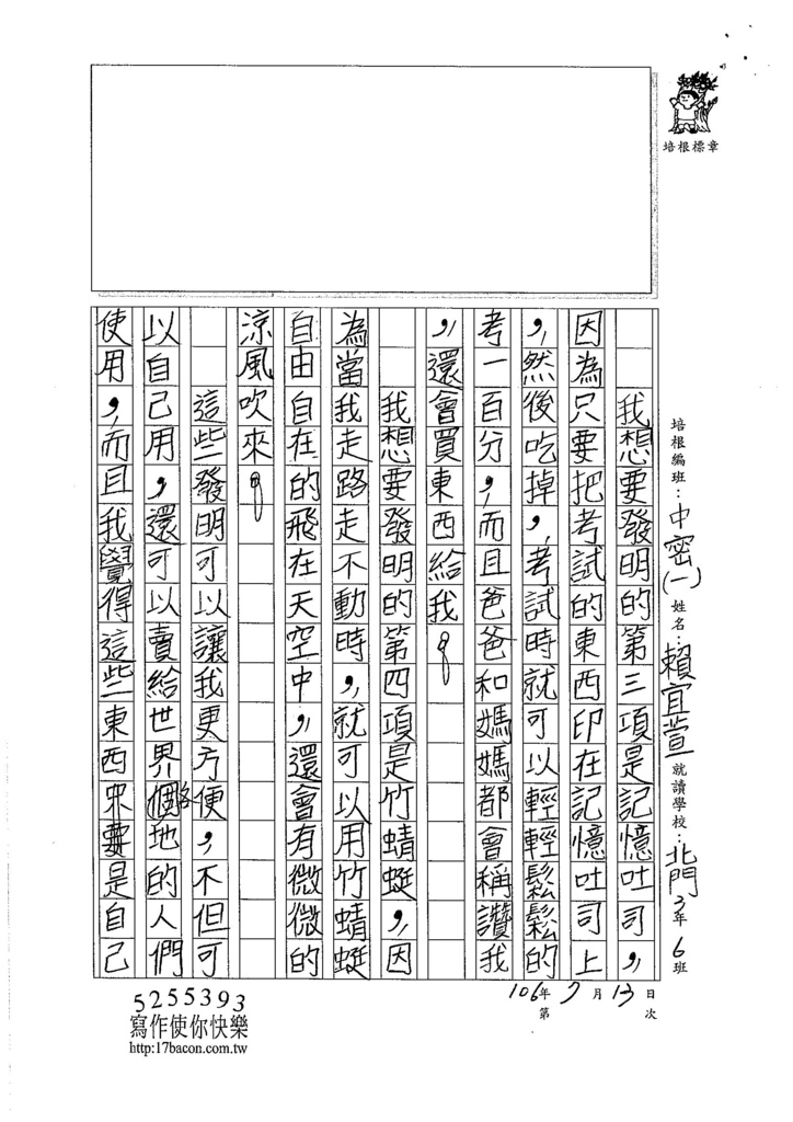 106TMW107賴宜萱 (2)
