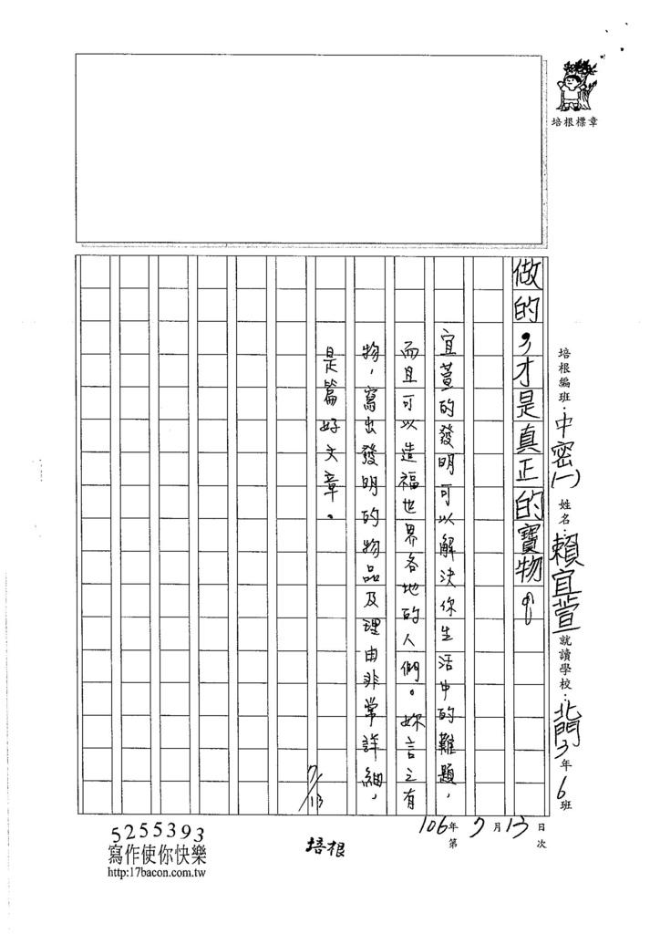 106TMW107賴宜萱 (3)