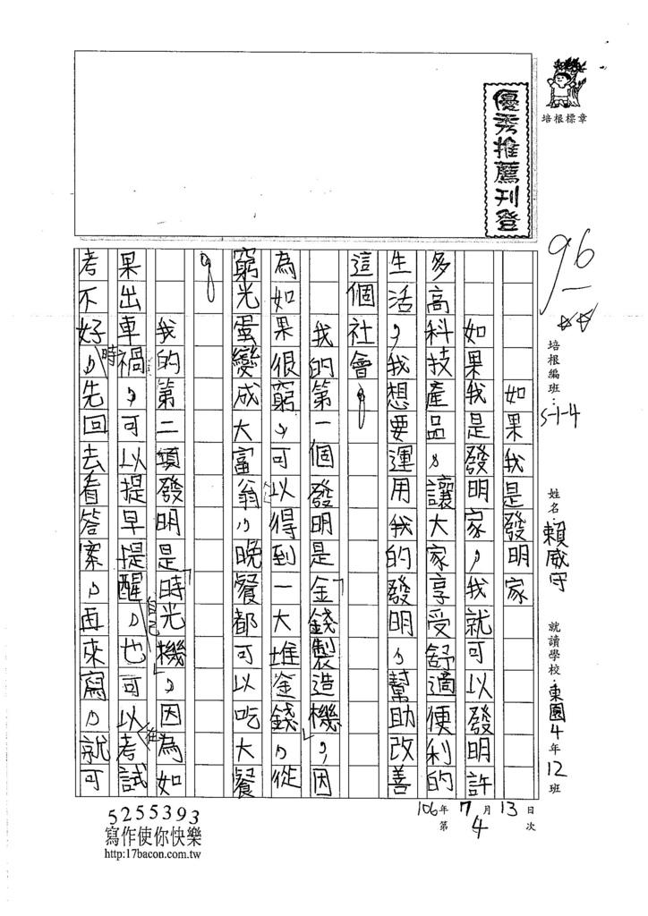 106TMW107賴威守 (1)