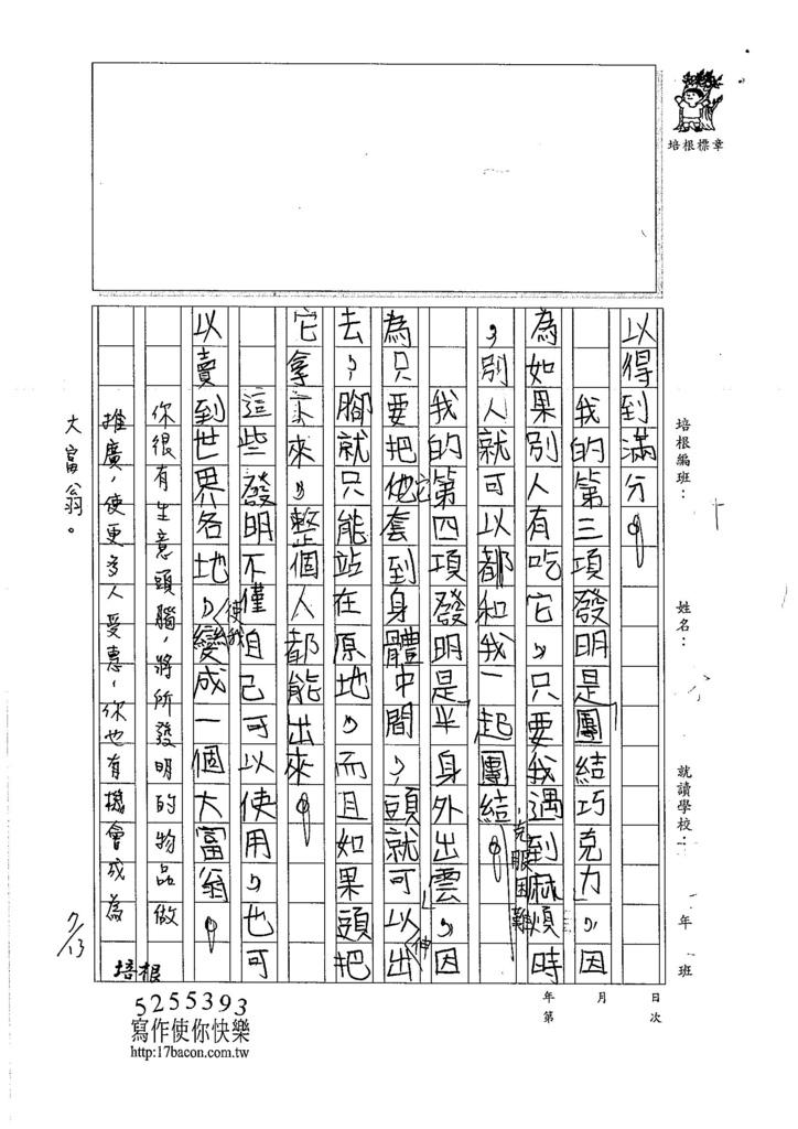 106TMW107賴威守 (2)