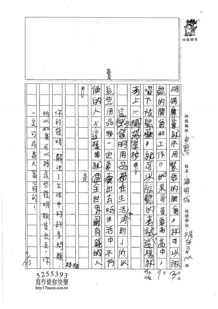 106TMW107鍾明倫 (2)