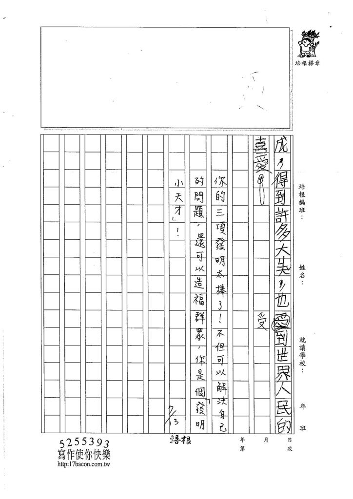 106TMW107顏靖栩 (3)