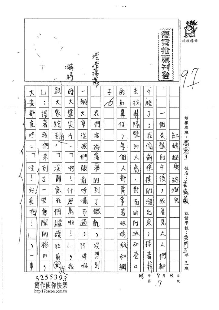 106TSW107姜筑薰 (1)