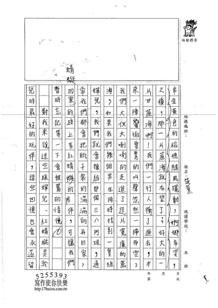 106TSW107姜筑薰 (2)