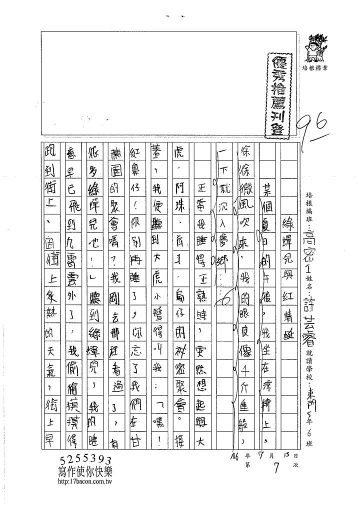 106TSW107許芸睿 (1)