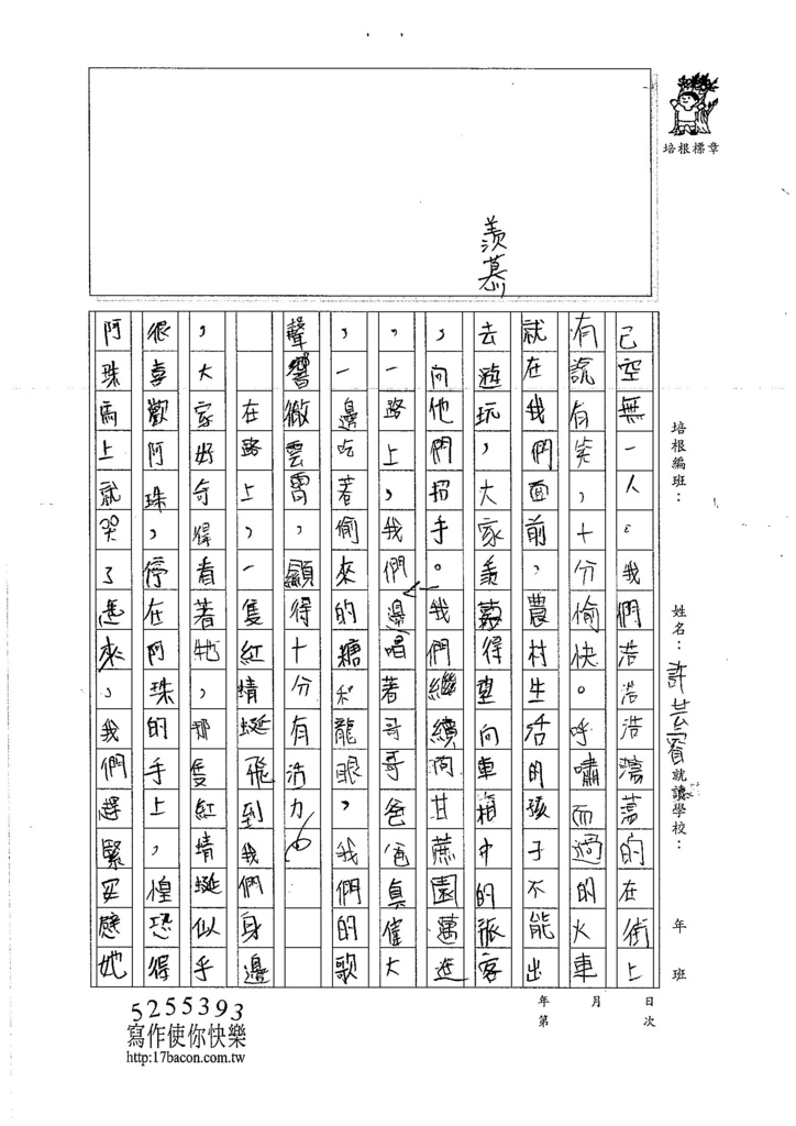 106TSW107許芸睿 (2)
