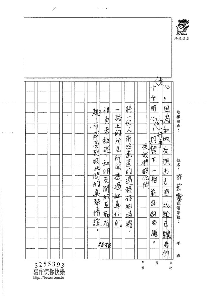 106TSW107許芸睿 (4)