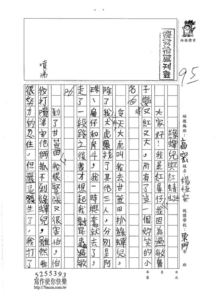 106TSW107楊恆安 (1)