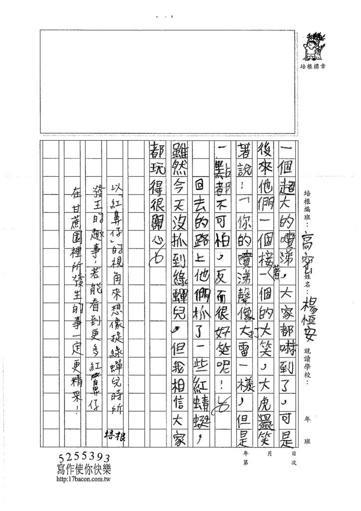 106TSW107楊恆安 (2)