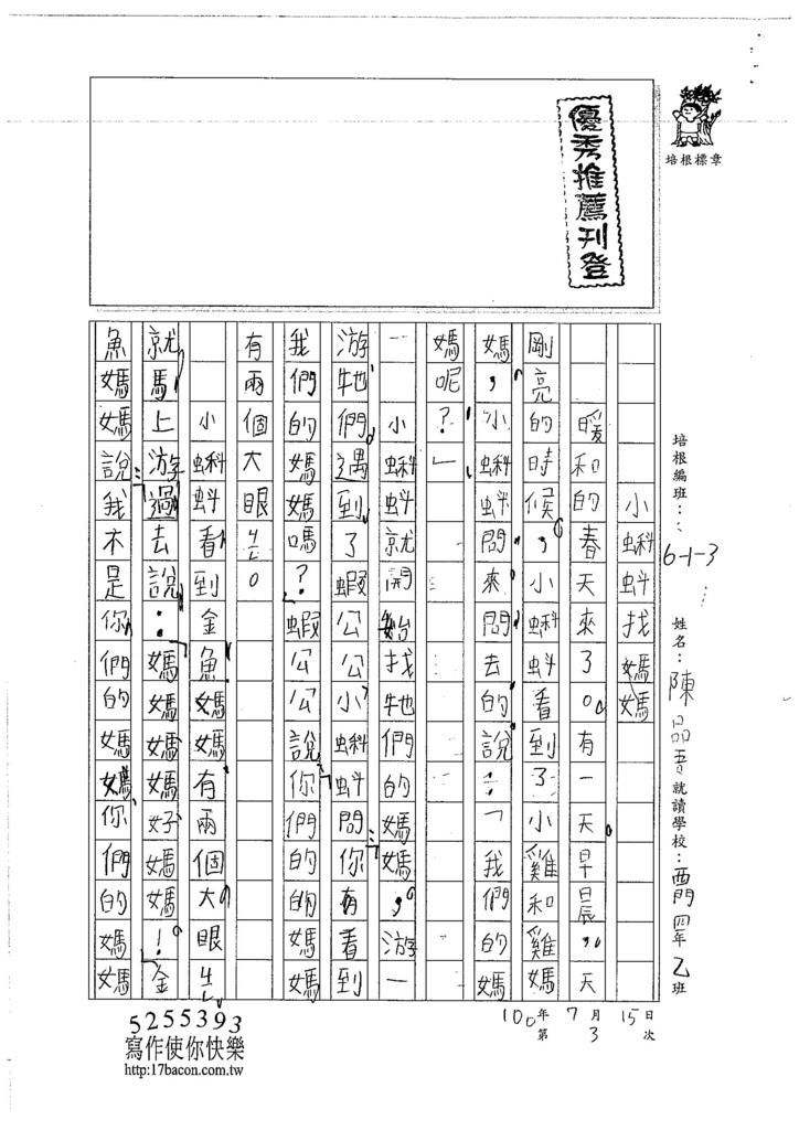 106W3103  陳品吾(1)