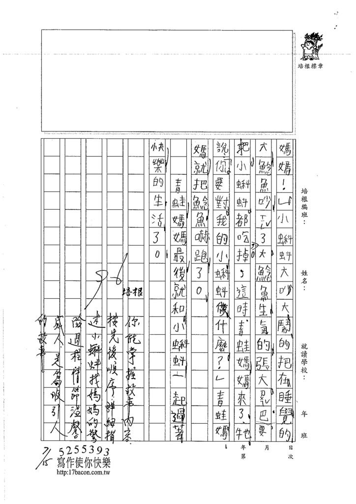 106W3103  陳品吾(3)
