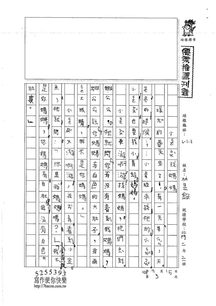 106W3103 林昱銨 (1)