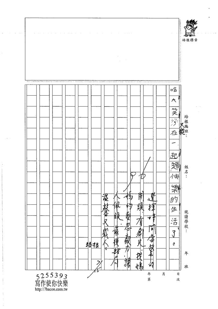 106W3103 林昱銨 (3)
