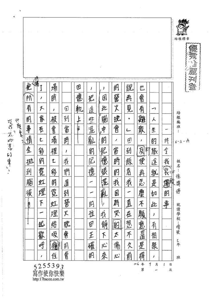 106WA101 孫瑋婷 (1)
