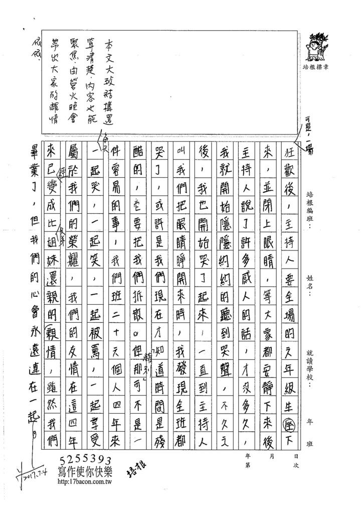 106WA101 孫瑋婷 (2)