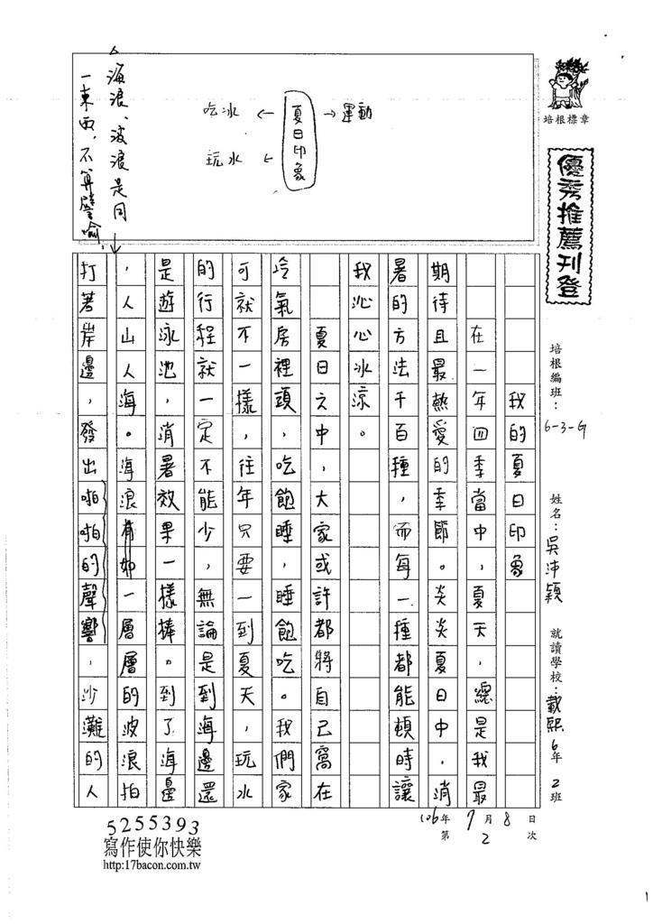 106WG102 吳沛潁(1)