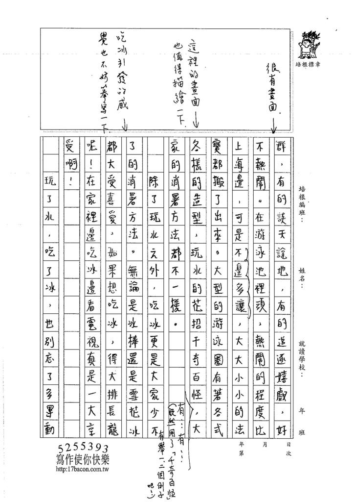 106WG102 吳沛潁(2)