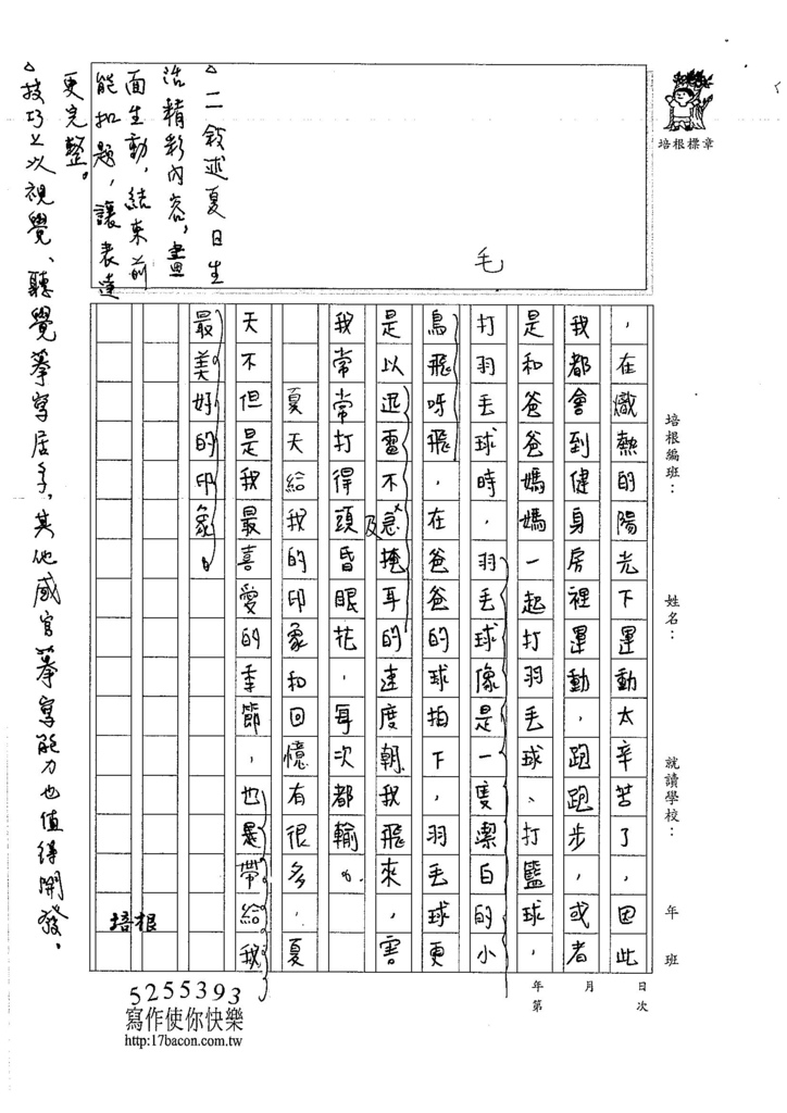 106WG102 吳沛潁(3)