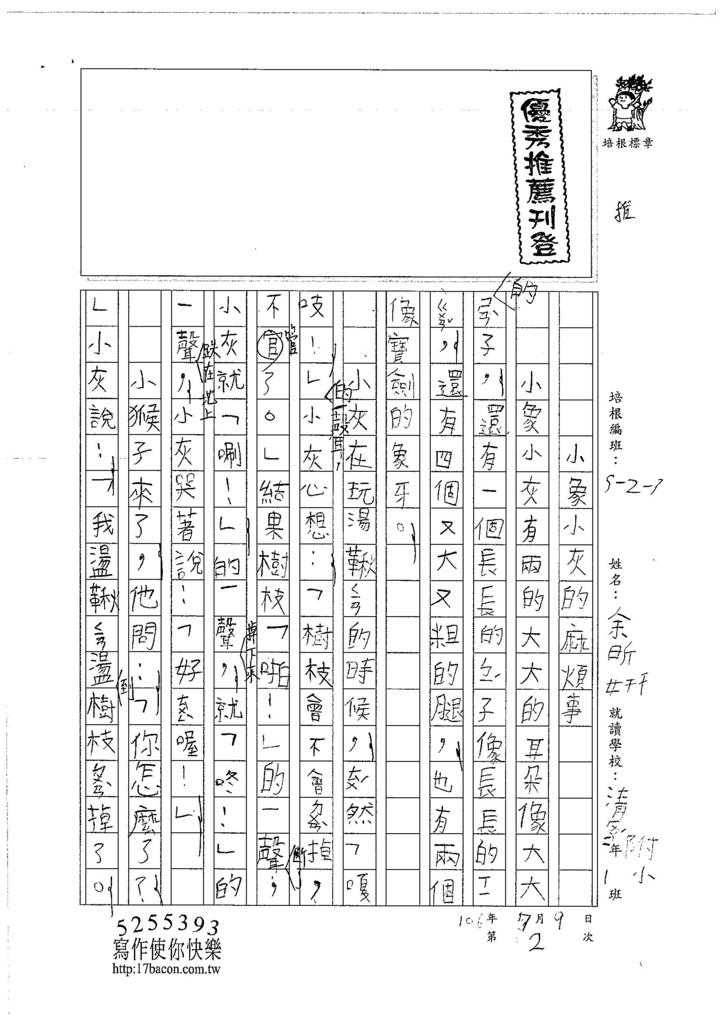 106W3102 余昕妍 (1)