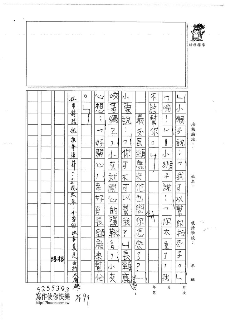 106W3102 余昕妍 (2)