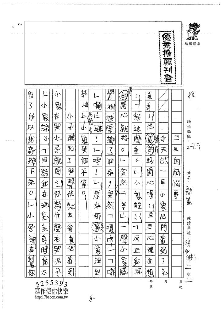 106W3102 黃語蕎 (1)