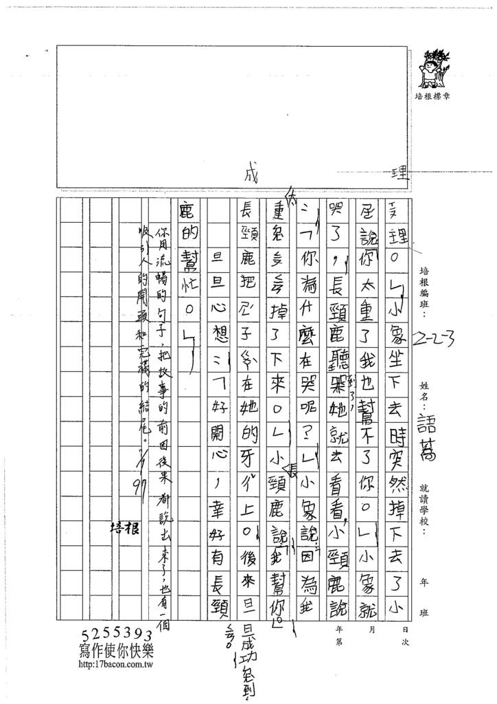 106W3102 黃語蕎 (2)