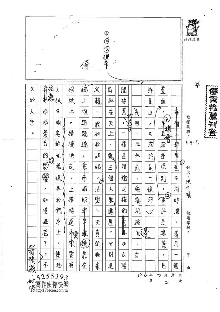 106WE102 陳竹靖 (1)