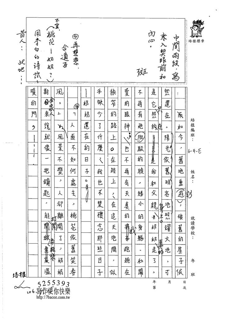 106WE102 陳竹靖 (2)