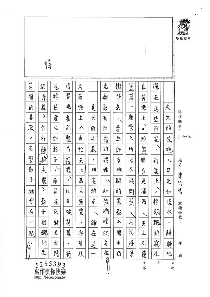 106WE102 陳竹靖 (3)