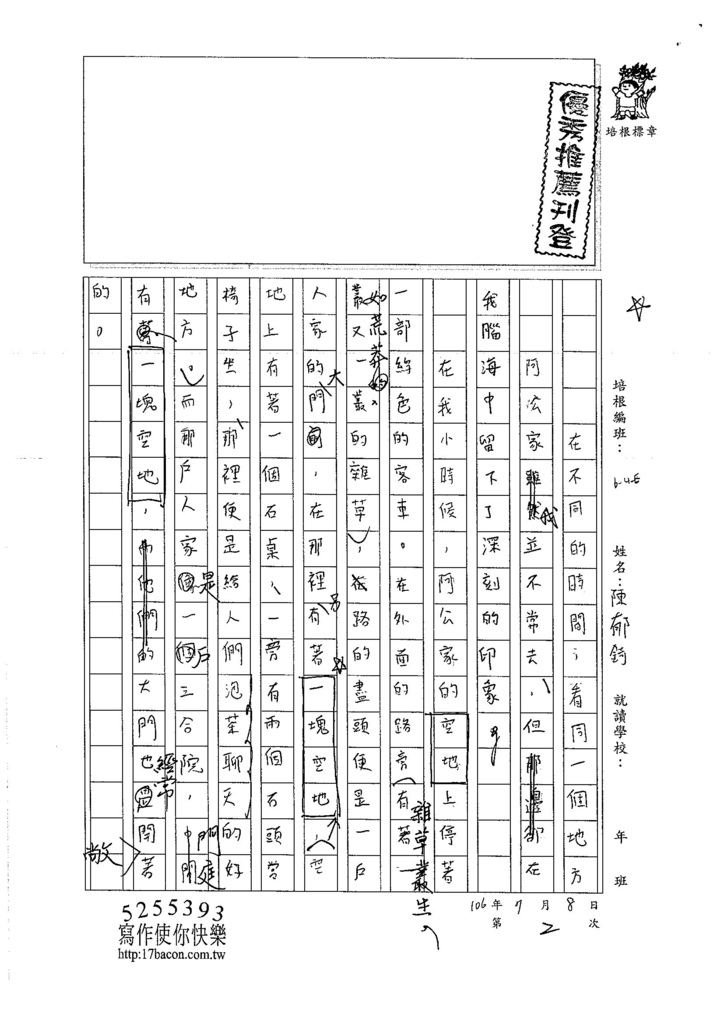 106WE102 陳郁錡 (1)