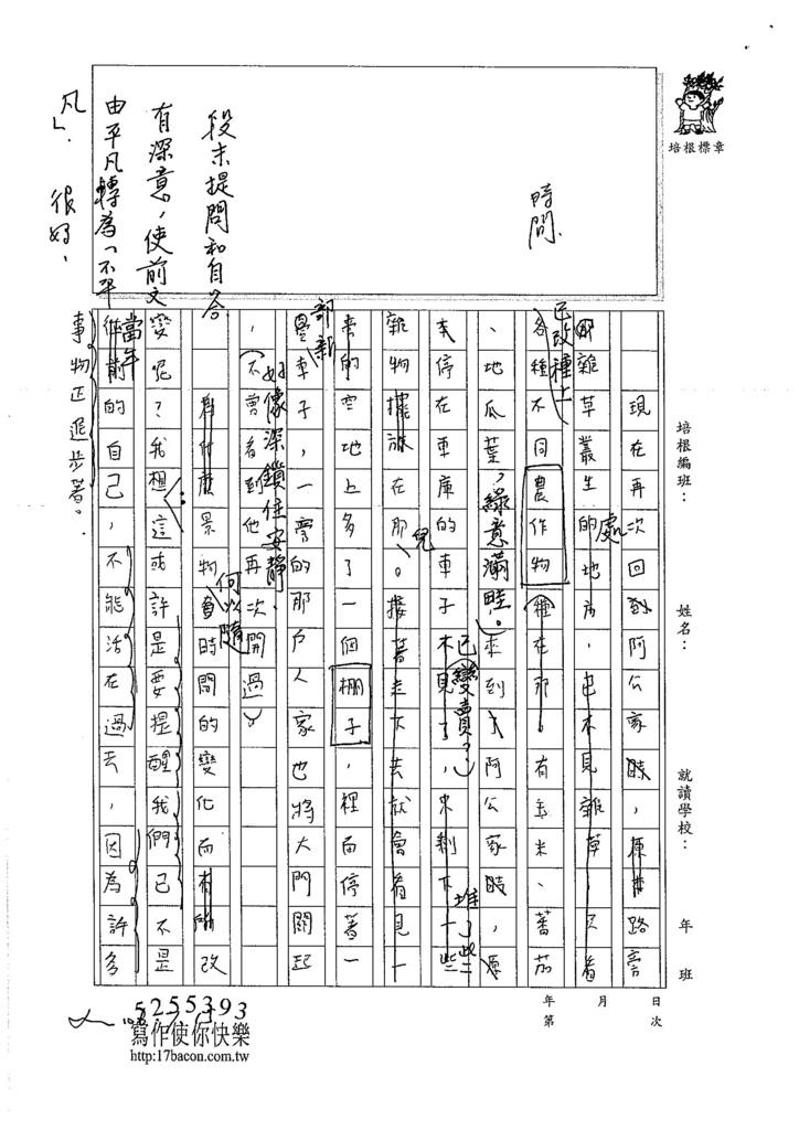 106WE102 陳郁錡 (2)