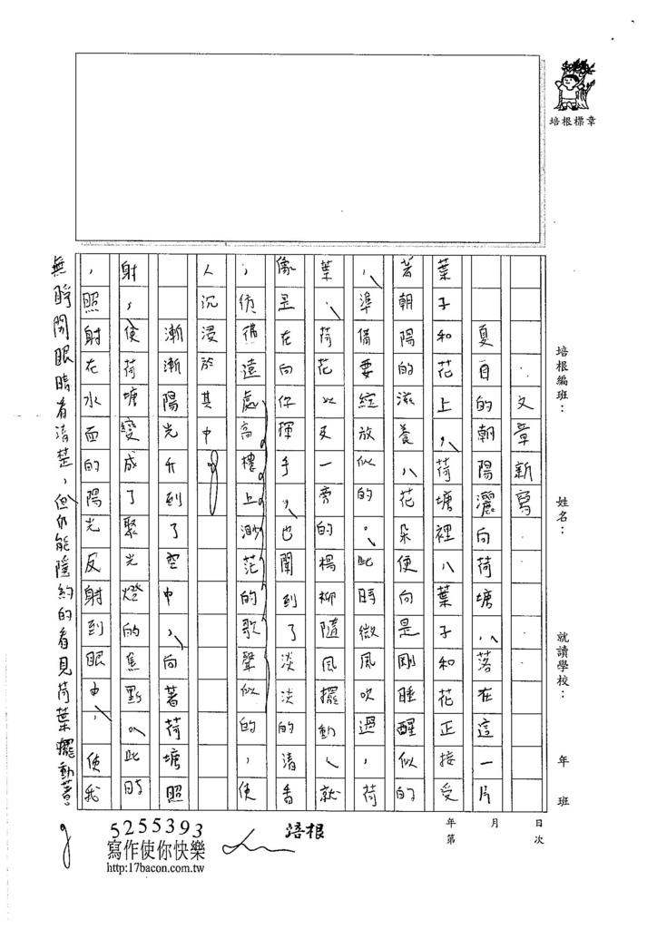 106WE102 陳郁錡 (3)