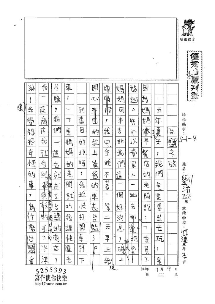 106W4102  劉沛瑩(1)