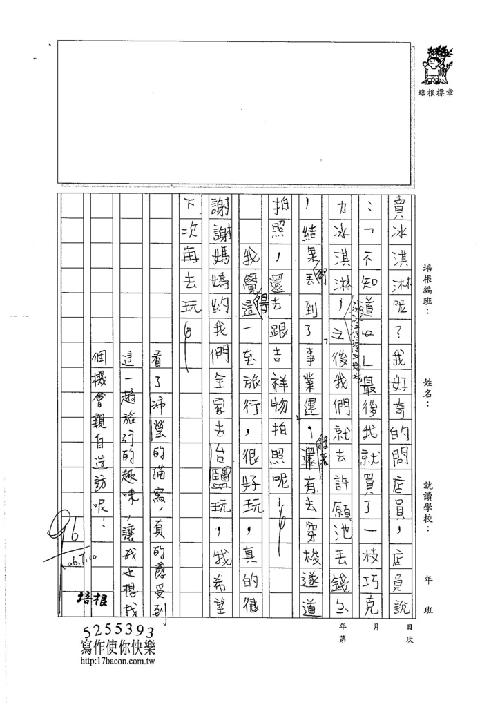 106W4102  劉沛瑩(2)