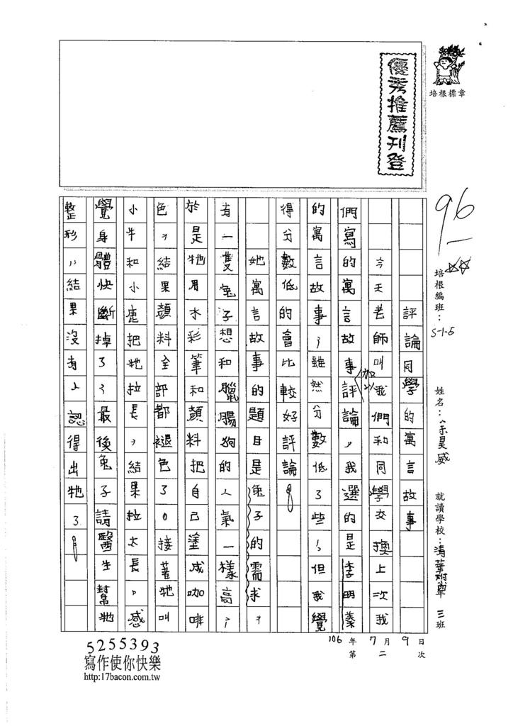 106W5102 余昊威 (1)