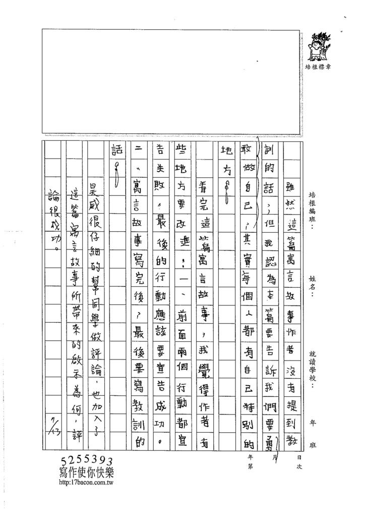 106W5102 余昊威 (2)