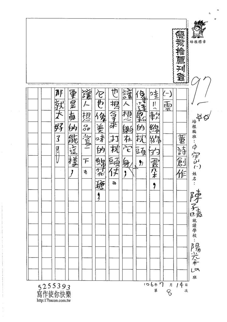 106TMW108陳子晴 (1)