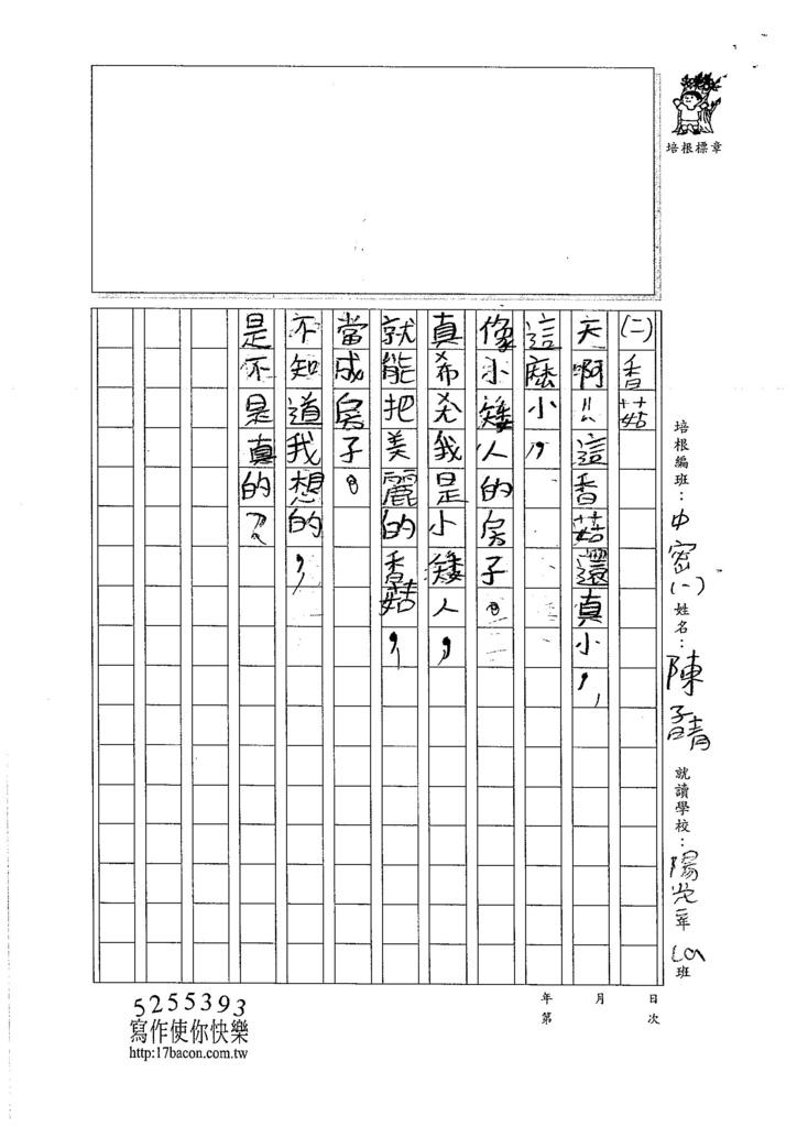 106TMW108陳子晴 (2)