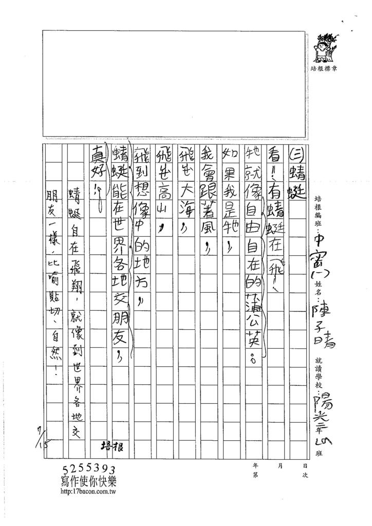 106TMW108陳子晴 (3)