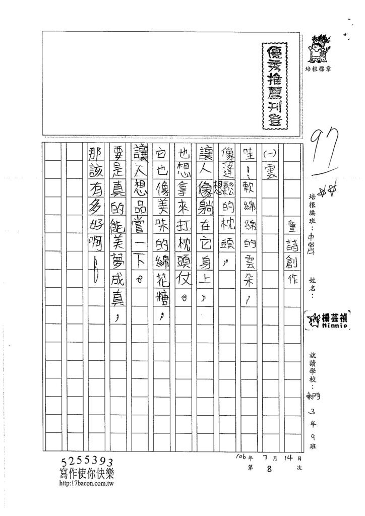 106TMW108楊芸禎 (1)