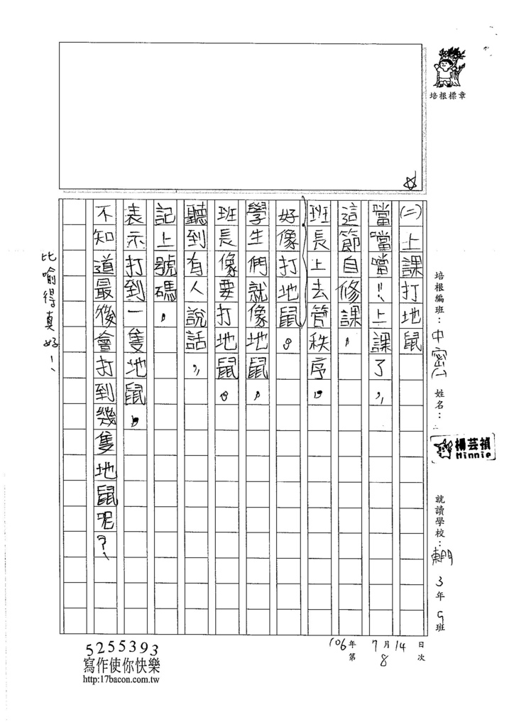 106TMW108楊芸禎 (2)