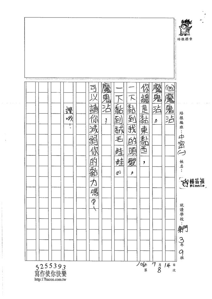 106TMW108楊芸禎 (3)