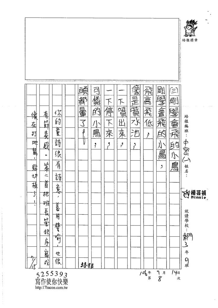 106TMW108楊芸禎 (4)