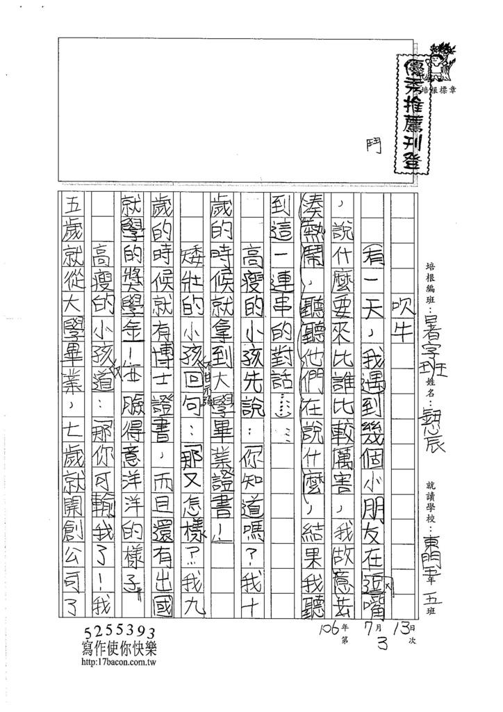 106V04鈕心辰 (1)