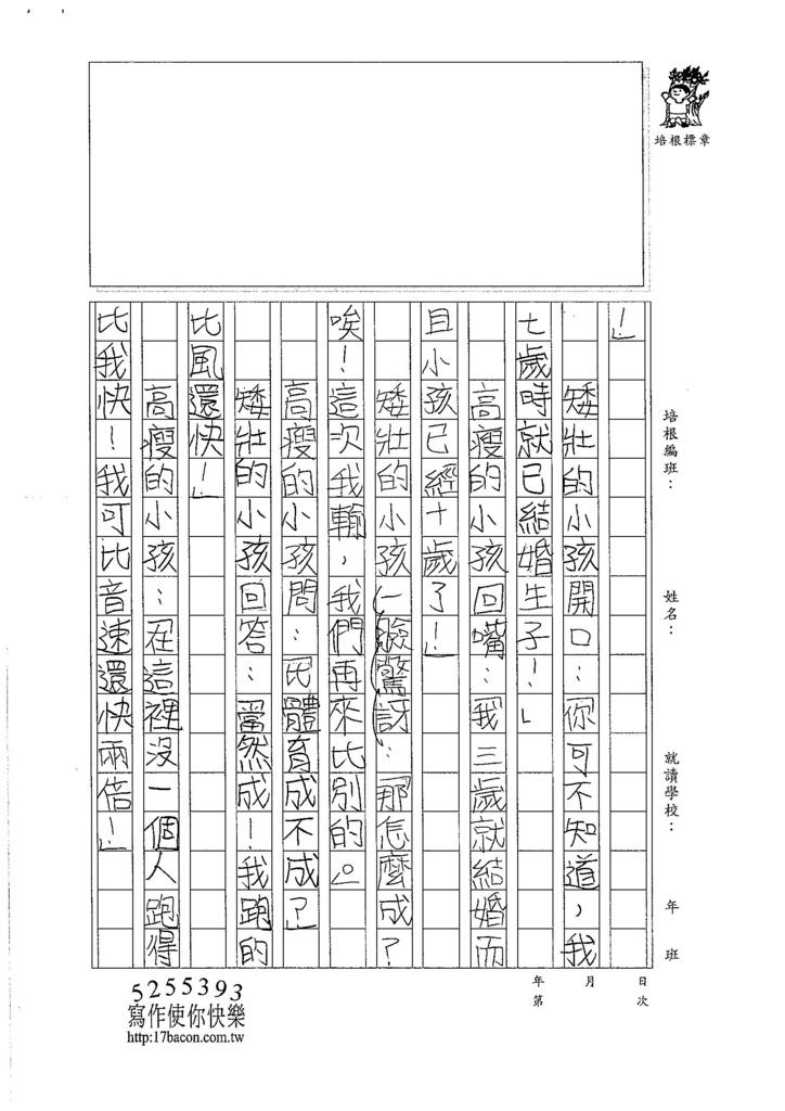 106V04鈕心辰 (2)