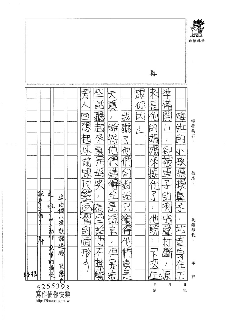 106V04鈕心辰 (3)