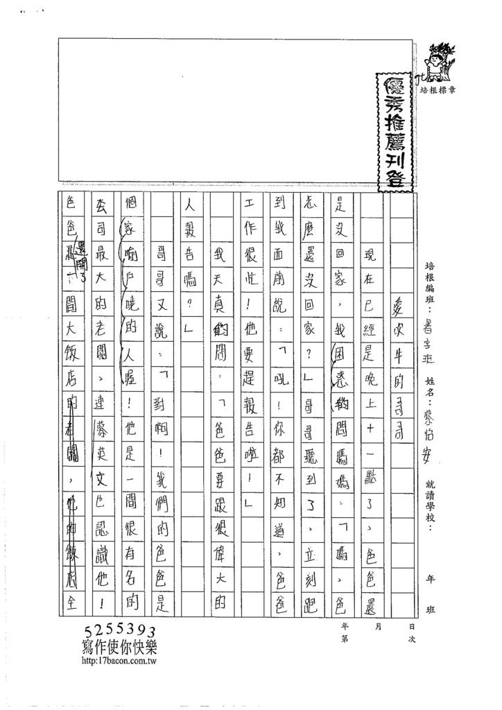 106V04蔡怡安 (1)