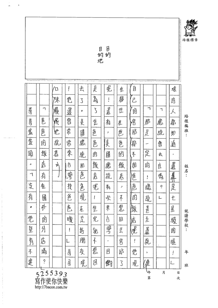 106V04蔡怡安 (2)