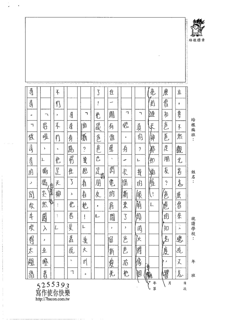 106V04蔡怡安 (3)