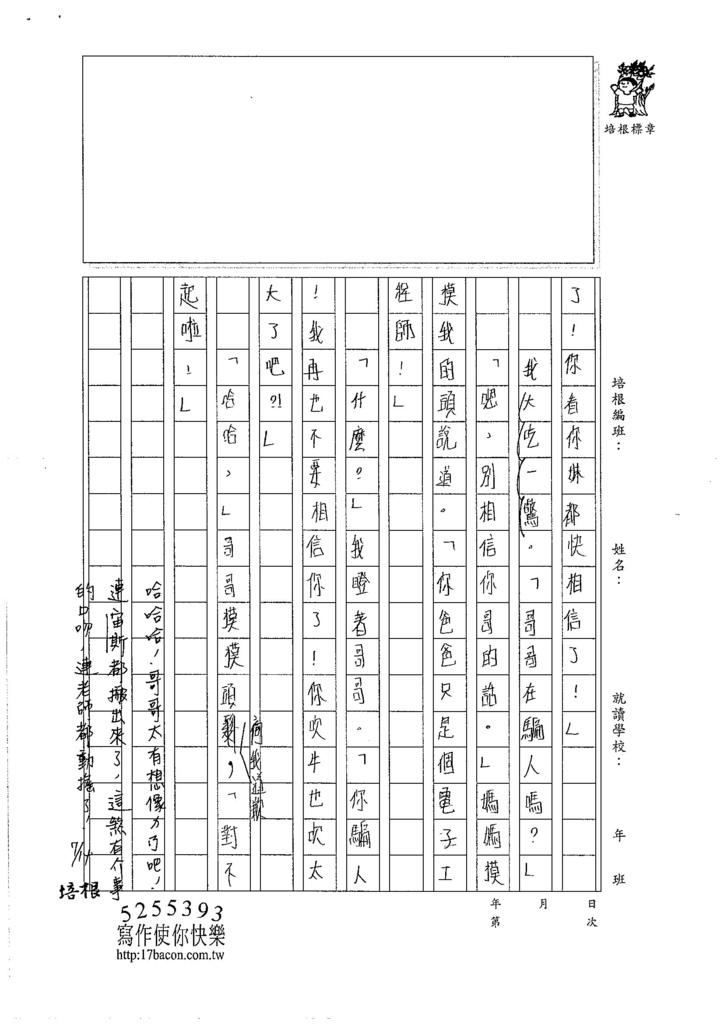 106V04蔡怡安 (4)